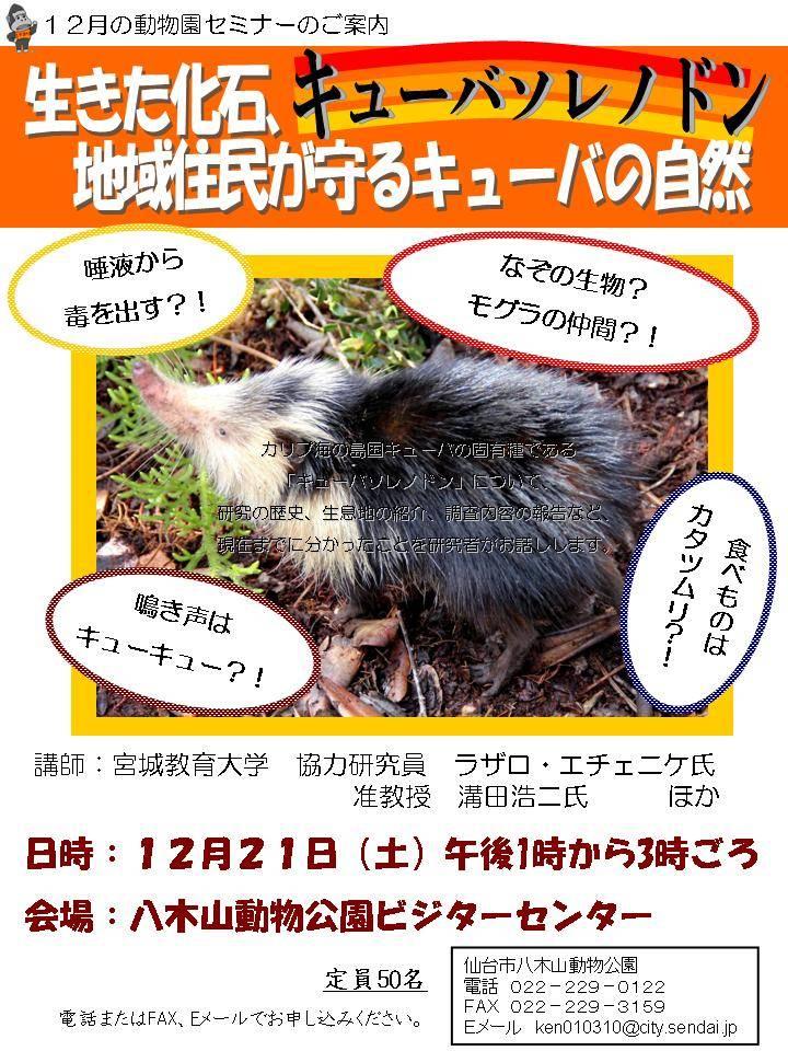 http://www.eec.miyakyo-u.ac.jp/blog/12event.jpg