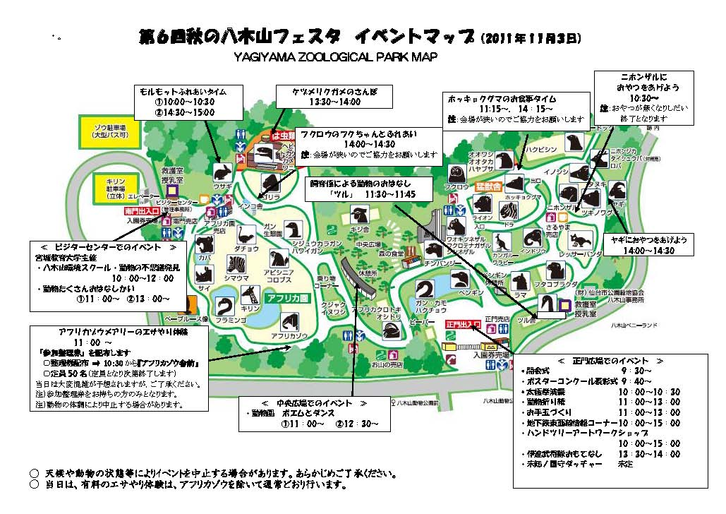 http://www.eec.miyakyo-u.ac.jp/blog/2011yagifest_eventmap.jpg