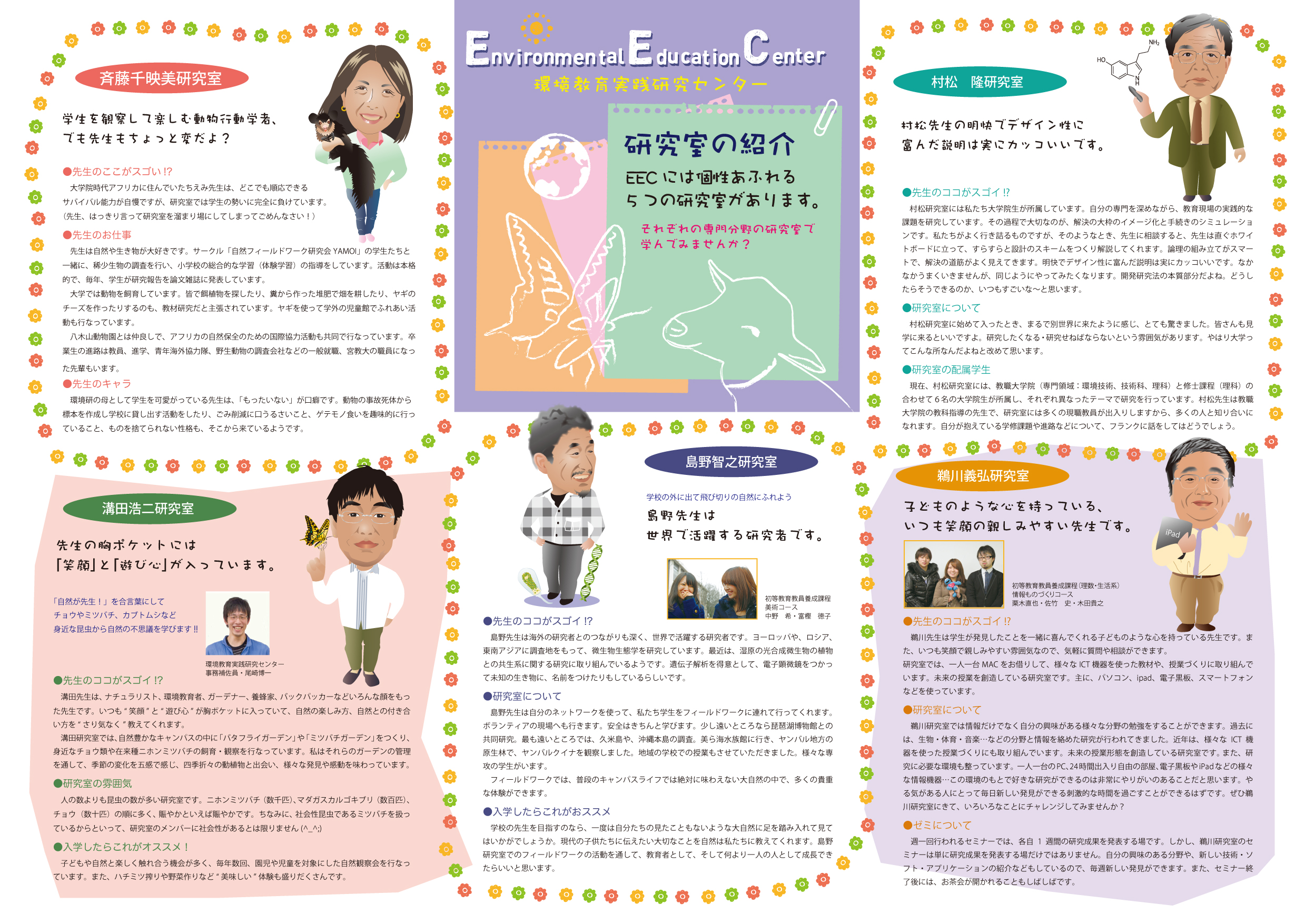 http://www.eec.miyakyo-u.ac.jp/blog/EEC%E3%83%8F%E3%82%9A%E3%83%B3%E3%83%95%E4%B8%AD%E9%9D%A2.jpg