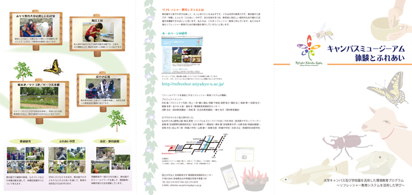 リフレッシャー教育プロジェクト表.jpg