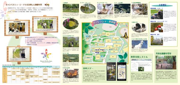 リフレッシャー教育プロジェクト中面.jpg