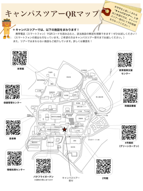 キャンパスツアーマップ2013-1.jpg