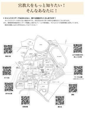 キャンパスツアーマップ2013-2.jpg