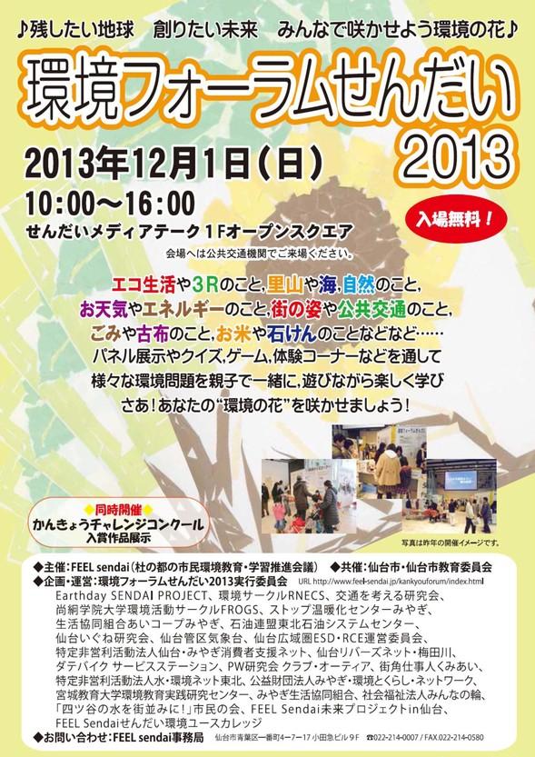資料2-7chirashi2013-1.jpg