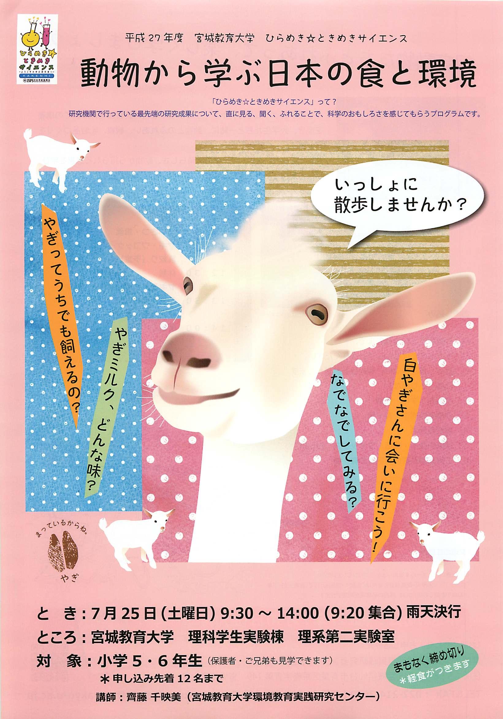 http://www.eec.miyakyo-u.ac.jp/blog/images/hirameki2015_omote.jpg